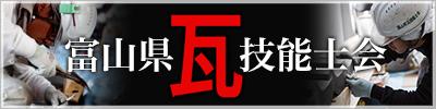 富山県瓦技能士会 バナー 400×100