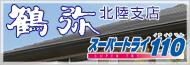 20鶴弥北陸支店