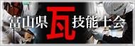 富山県瓦技能士会