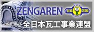 一般社団法人 全日本瓦工事業連盟