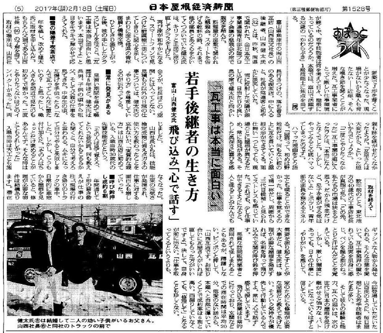 「日本屋根経済新聞」2017年2月18日「すぽっとライト」